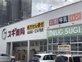 スギ薬局 稲熊店