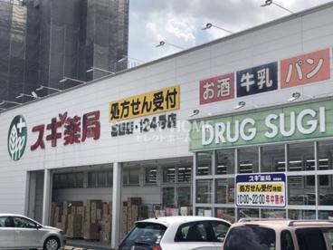 スギ薬局 稲熊店の画像1