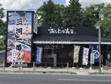 おしどり寿司 岡崎稲熊店