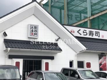 無添 くら寿司 北岡崎店の画像1