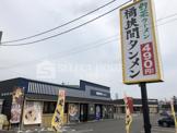 桶狭間タンメン 岡崎岩津店