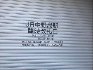 中野島駅臨時改札口の画像2