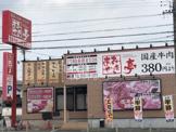 あみやき亭岡崎北店