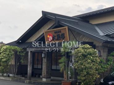 大漁亭岡崎北店の画像1