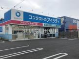 コンタクトのアイシティ 岡崎FC店(旧コンタクトランド岡崎店)