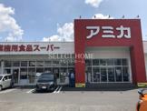 業務用食品スーパー アミカ 岡崎店