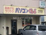 パソコンくらぶ井田教室