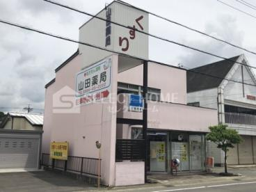 山田薬局の画像1