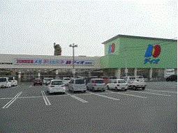 ディオマート児島店の画像1