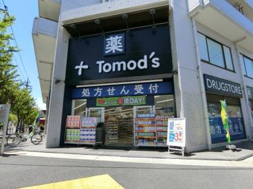 トモズ鷺沼北口店の画像1