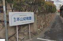 本山幼稚園
