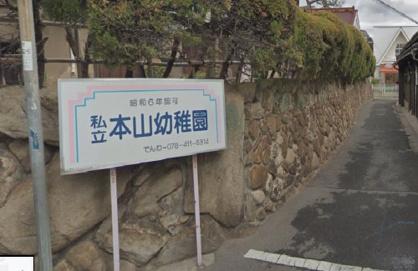 本山幼稚園の画像1
