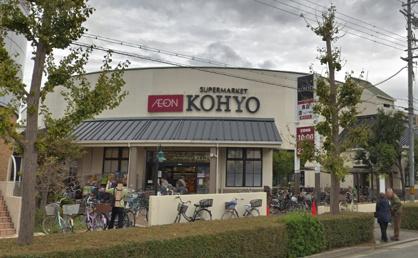 KOHYO(コーヨー) 芦屋南宮店の画像1