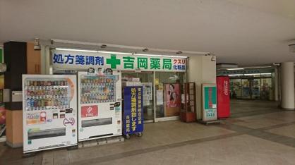 吉岡薬局の画像1