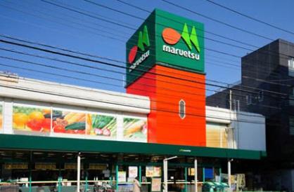 マルエツ 中野新橋店の画像1