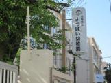 楊梅幼稚園
