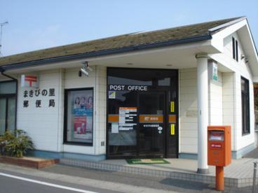 まきびの里郵便局の画像1