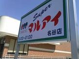 マルアイ名谷店
