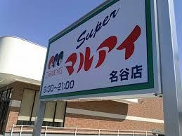 マルアイ名谷店の画像1