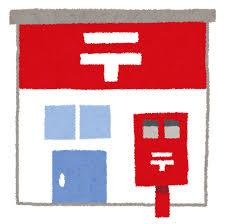 川辺郵便局の画像1