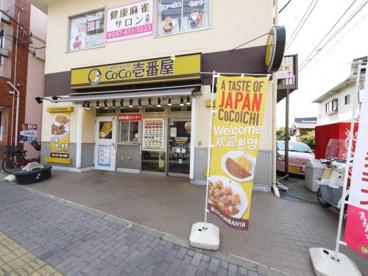 カレーハウスCoCo壱番屋 京成津田沼駅前店の画像1