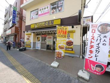 カレーハウスCoCo壱番屋 京成津田沼駅前店の画像2
