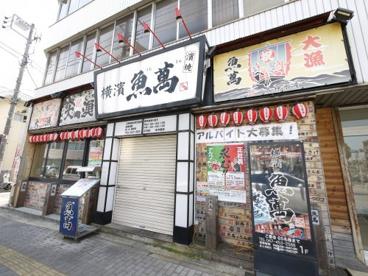 横濱魚萬 京成津田沼南口駅前店の画像1
