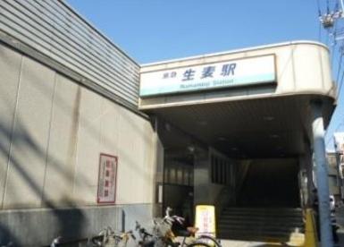 生麦駅の画像1