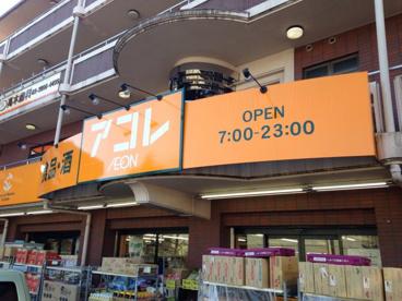 アコレ 下石神井2丁目店の画像1