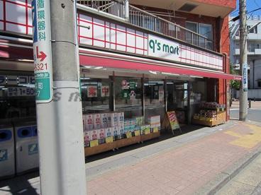 キューズマート反町店の画像1