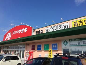 クスリのアオキ 吉島店の画像1