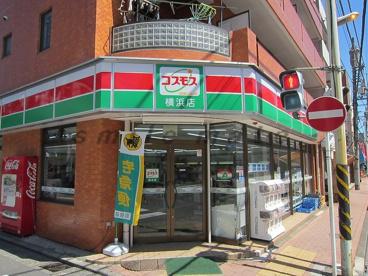 コスモス横浜店の画像1
