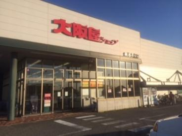 大阪屋ショップ 魚津本江店の画像1