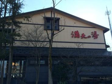 満天の湯 魚津店の画像1