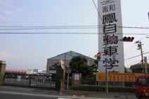 阪和鳳自動車学校