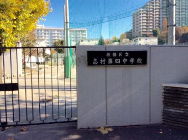 板橋区立志村第四中学校の画像1