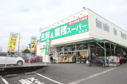 業務スーパー 宮前店の画像1