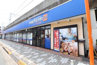FASTGYM24東向島店の画像1
