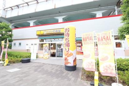 カレーハウスCoCo壱番屋 荒川区南千住駅前店の画像1