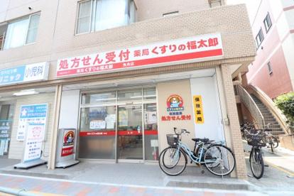 薬局くすりの福太郎 曳舟店の画像1