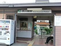JR西川越駅