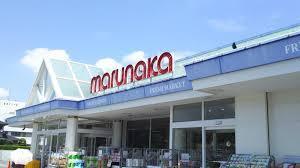 山陽マルナカ勇崎店の画像1