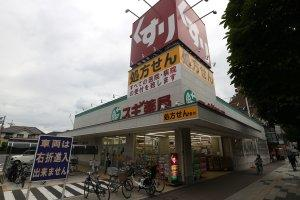 スギ薬局 東久留米駅前店の画像1
