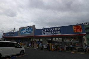 ウエルシア東久留米本町店の画像1