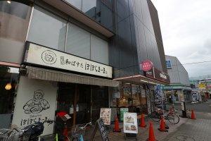 和ぱすた ぽぽらまーま 東久留米店の画像1