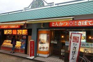 新宿さぼてんデリカ東久留米駅西口店の画像1