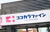 ココカラファイン コトチカ御池店