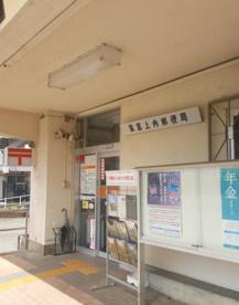 鷲宮上内郵便局の画像1