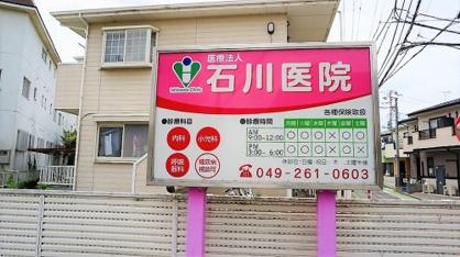 ふじみ野市/石川病院の画像2