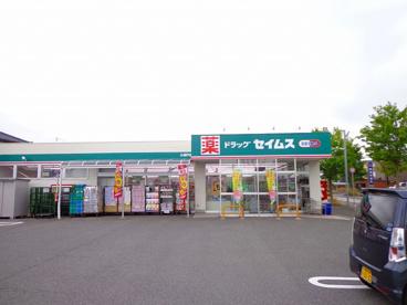 ドラッグセイムス小須戸店の画像1